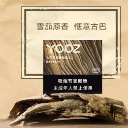 YOOZ柚子电子烟最新推出的烟弹测评,口味推荐!