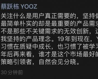 """迟来的YOOZ柚子""""五代""""电子烟;即将上市"""