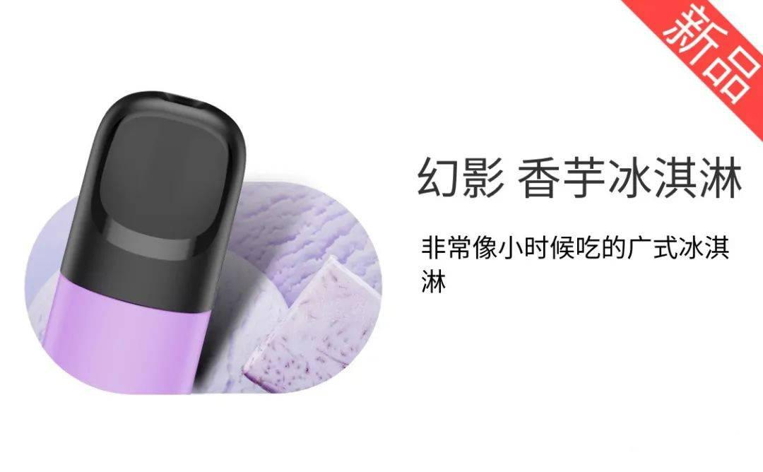 relx悦刻五代幻影烟弹-3颗装-香芋冰淇淋-30mg/g 口味评价