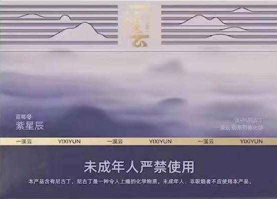 relx悦刻发布8款一溪云系列新口味烟弹;仿烟草或爆珠口感!!!