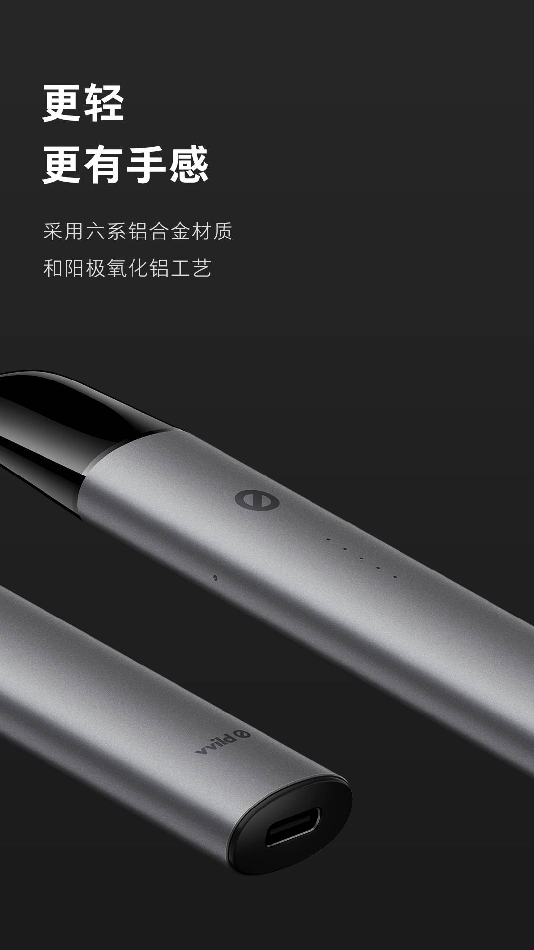 vvild小野V2电子烟设备正式上新;配置参数全新升级介绍!