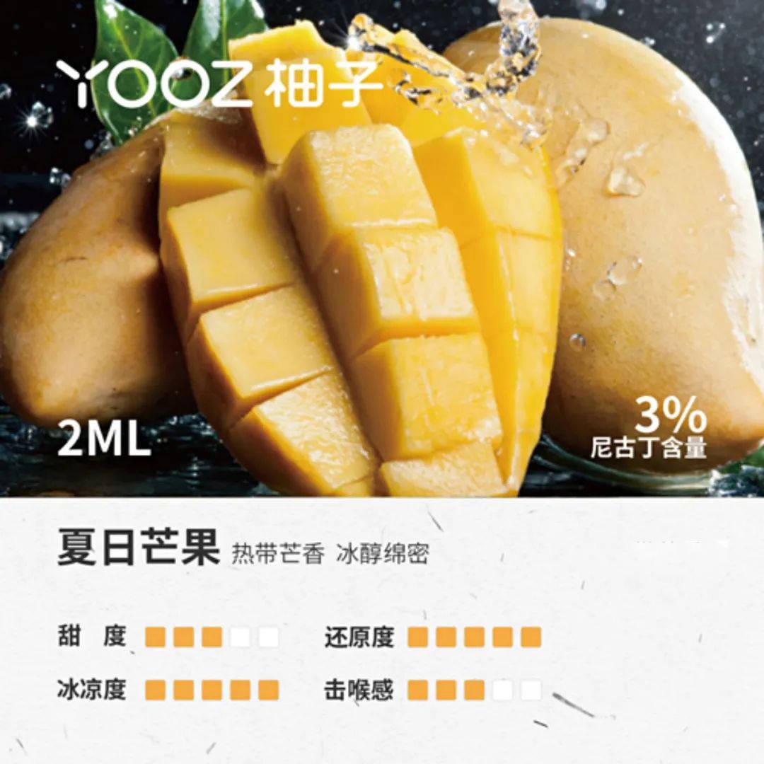 YOOZ柚子电子烟最新推出的烟弹测评,口味推荐!-文章实验基地